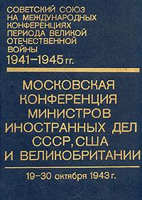 Московская конференция министров иностранных дел СССР, США и Великобритании