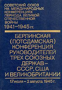 Берлинская (Потсдамская) конференция руководителей трех союзных держав - СССР, США и Великобритании