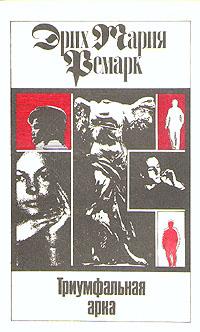 Эрих Мария Ремарк. Комплект из 11 томов. Том 5. Триумфальная арка