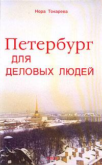 Петербург для деловых людей