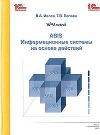 ABIS. Информационные системы на основе действий