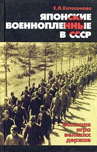 Японские военнопленные в СССР: большая игра великих держав