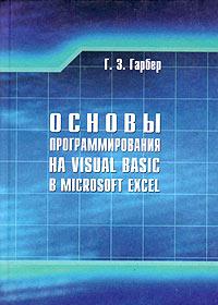 Основы программирования на Visual Basic в Microsoft Excel