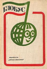 Глобус. 1975