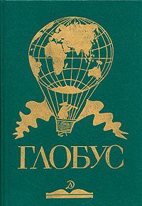 Глобус. 1989