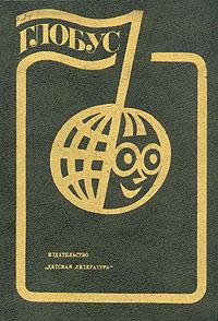 Глобус. 1982