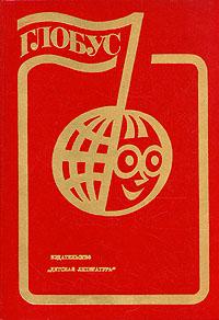 Глобус. 1984