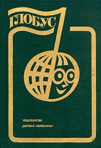 Глобус. 1985