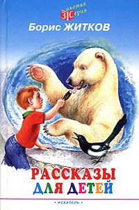 Борис Житков. Рассказы для детей