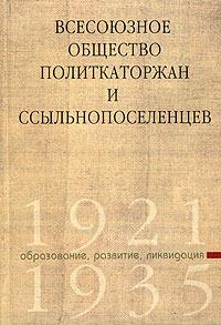 Всесоюзное общество политкаторжан и ссыльнопоселенцев. Образование, развитие, ликвидация. 1921 - 1935