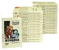 Эрл Стенли Гарднер. Собрание сочинений в 25 томах (комплект из 25 книг)