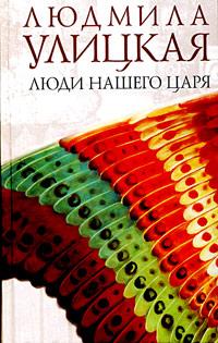 Книга Люди нашего царя