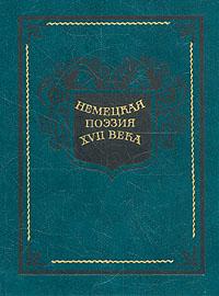Немецкая поэзия XVII века