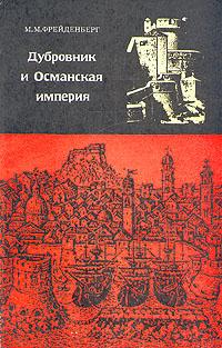 Дубровник и Османская империя