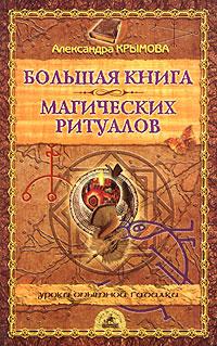 Большая книга магических ритуалов ( 5-94371-681-5 )