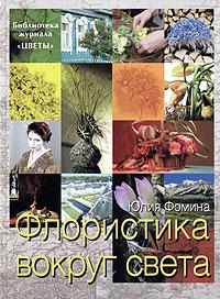 Флористика вокруг света ( 5-322-00365-7 )