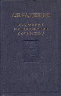 А. Н. Радищев А. Н. Радищев. Избранные философские сочинения