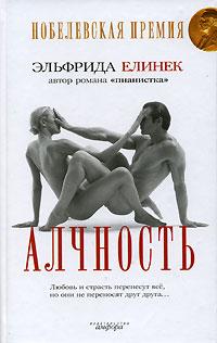 Книга Алчность