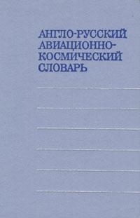 Англо-русский авиационно-космический словарь