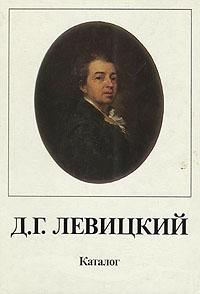 Д. Г. Левицкий. Каталог