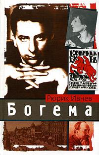 Богема