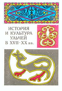 История и культура ульчей в XVII-XX вв.