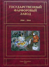 Государственный фарфоровый завод 1904-1944. Т. Н. Носович, И. П. Попова