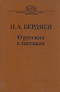 Н. А. Бердяев. О русских классиках