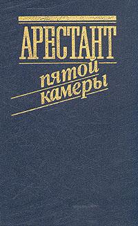 Книга Арестант пятой камеры