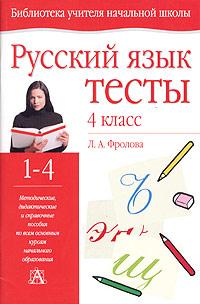 Русский язык. Тесты. 4 класс12296407Тесты по русскому языку помогут учащимся в изучении программного материала 4-ого класса. Одни задания, организуя наблюдение за языковыми явлениями, приведут к выводам и обобщениям, другие - необходимы для усвоения орфографического правила или грамматического определения, третьи - призваны проконтролировать уровень знаний и умений. Пособие адресовано учителям начальной школы и родителям.