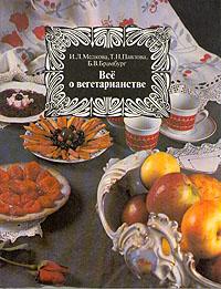 Книга Все о вегетарианстве