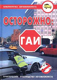 Осторожно, ГАИ! Практическое руководство автомобилиста