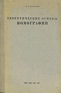 Теоретические основы номографии