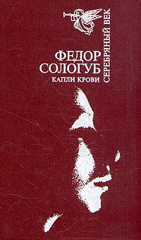 Книга Капли крови