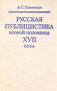 Русская публицистика второй половины XVII века