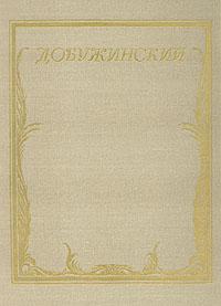 Добужинский