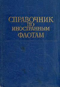 Справочник по иностранным флотам