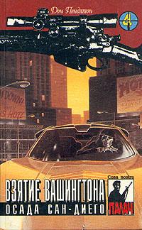 Дон Пендлтон. Детективные романы в девяти томах. Том 4. Взятие Вашингтона. Осада Сан-Диего