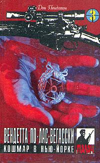 Дон Пендлтон. Детективные романы в девяти томах. Том 3. Вендетта по-лас-вегасски. Кошмар в Нью-Йорке