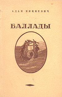 Адам Мицкевич. Баллады