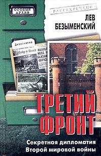 верное средство дипломатия в годы второй мировой войны классика ароматов