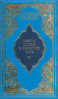 Книга Цветы сливы в золотой вазе, или Цзинь, Пин, Мэй. В двух томах. Том 1