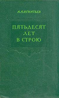 А. А. Игнатьев Пятьдесят лет в строю. В двух томах. Том 2
