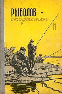 Рыболов-спортсмен 11