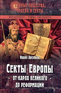 Книга Секты Европы от Карла Великого до Реформации