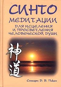 Синто. Медитации для исцеления и просветления человеческой души