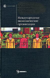 Книга Международные экономические организации