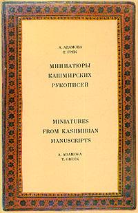 Миниатюры кашмирских рукописей/Miniatures from kashmirian manuscripts