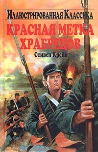Книга Красная метка храбрецов