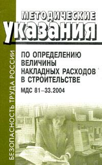 Методические указания по определению величины накладных расходов в строительстве. МДС 81-33.2004